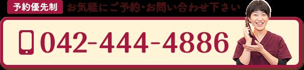 電話番号:042-444-4886