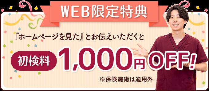 web限定特典:初見料1000円OFF