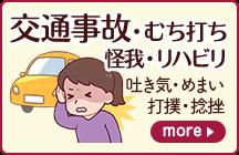 交通事故・むちうち・強い痛み・怪我・リハビリ